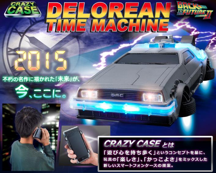 Mit dem iPhone im DeLorean-Case zurück in die Zukunft