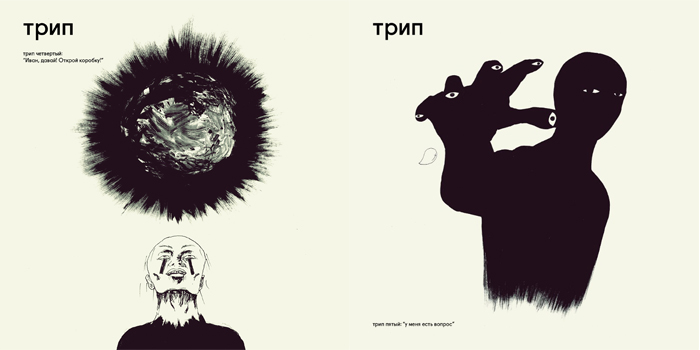 трип schließt 2015 mit zwei neuen Doppel-Vinyl-Alben