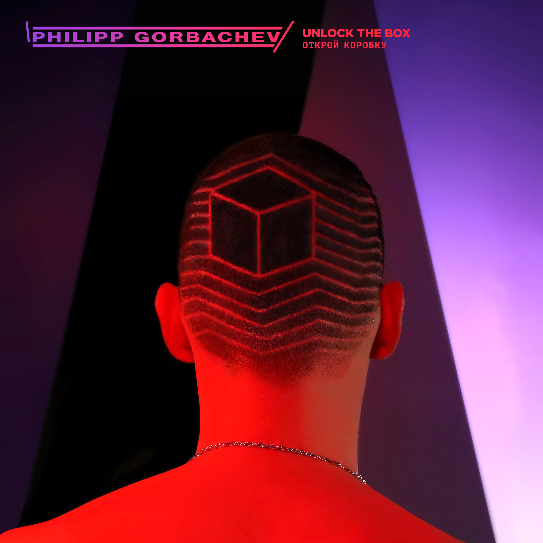 Öffne die Box – Philipp Gorbachev bringt sein zweites Album raus